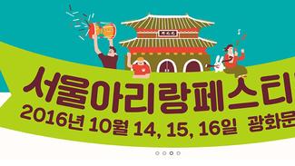 [행사소식] 서울아리랑페스티벌에 놀러오세요♪