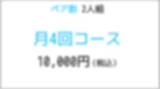 月5回コース-24.png