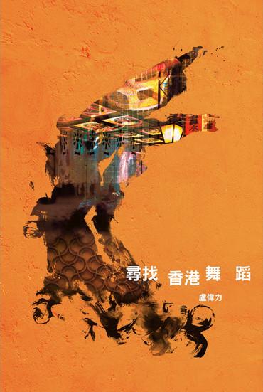[中][Eng] 「傑出舞蹈服務」得主:盧偉力 《尋找香港舞蹈》OUTSTANDING ACHIEVEMENT IN SERVICE TO DANCE TO LO WAI-LUK FOR 《尋找香港舞