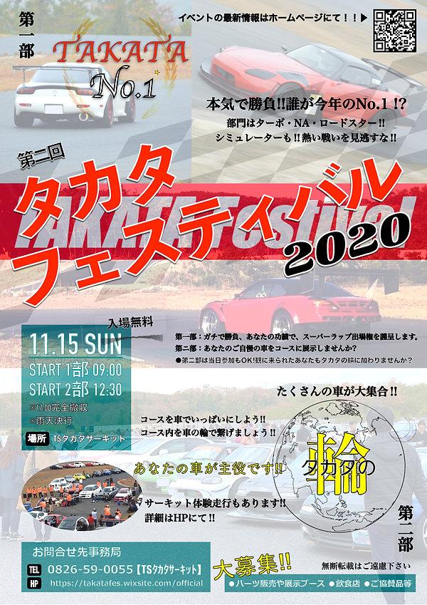 タカタフェス2020ポスターjpg.jpg
