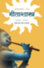 GeetaShastra.Front.jpg