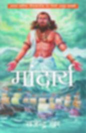 Mandarya.jpg