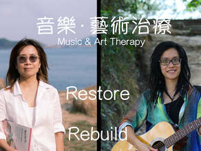 Blog # 33 音樂藝術治療短片分享 Music/Art Therapy Documentary