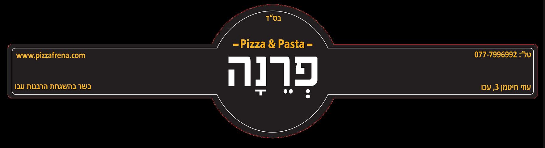 פיצה פרנה (2)2.png