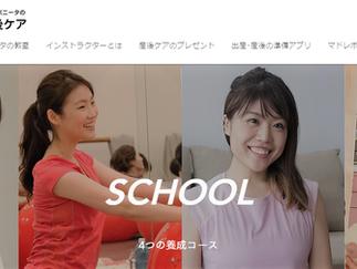 マドレ養成スクール公式サイト、リニューアルオープンしました!