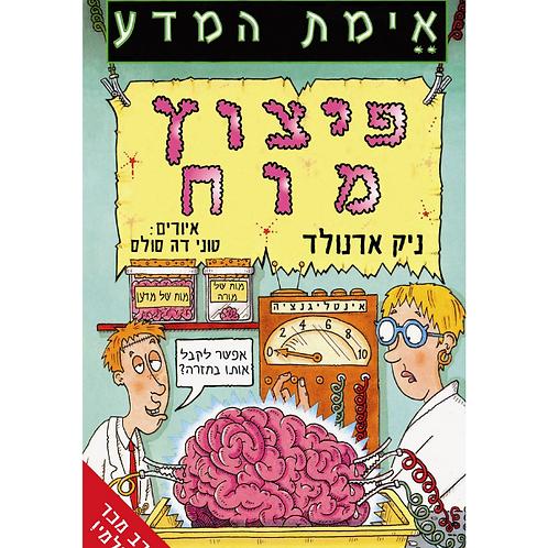 פיצוץ מוח