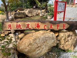 月桃足湯CAFE