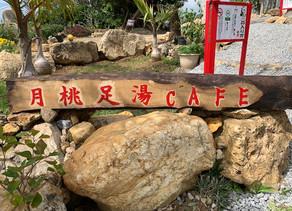 月桃足湯カフェ