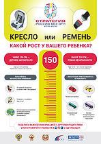 2 Плакат а1 кресло-ремни_Культура.jpg