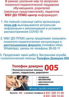 Коронавирус ТД005.jpg