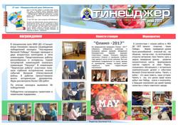 Газета_Май 2017
