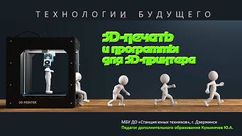 3D печать.jpg