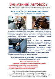 Буклет по автоворам_ веловорам и карманн
