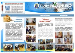 Газета_02_2017