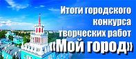 Мойгород.jpg