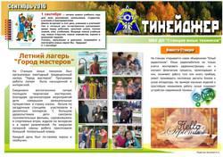 Газета_сентябрь 2016