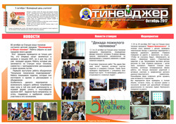 Газета_Октябрь 2017