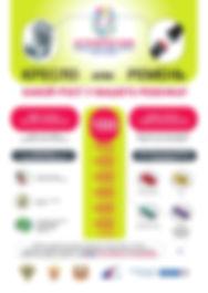 Постер Кресло или ремень_1.jpg