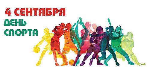День спорта.jpg