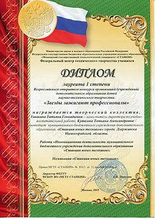 Тавакина Кутазова_2020.jpg