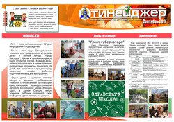Газета_сентябрь 2017