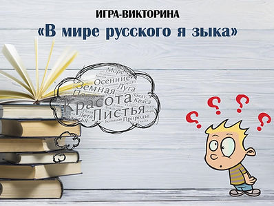 Викторина по русскому.jpg