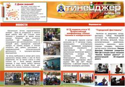 Газета_сентябрь 2019