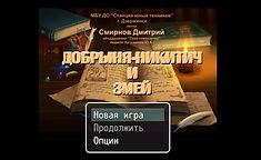 Добрыня_игра.jpg