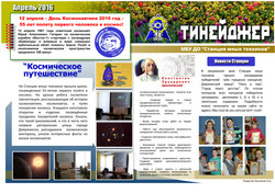 Газета_Апрель 2016