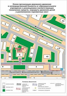 Схема организации дорожного движения.jpg