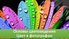 Цвет в фотографии.jpg
