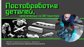 Постобработка 3D печати.jpg