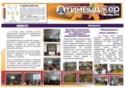 Газета_октябрь 2019