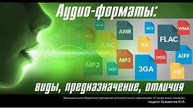 Аудиоформаты.jpg