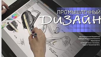 Промышленный дизайн.jpg