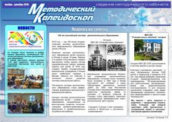 МК_декабрь 2018