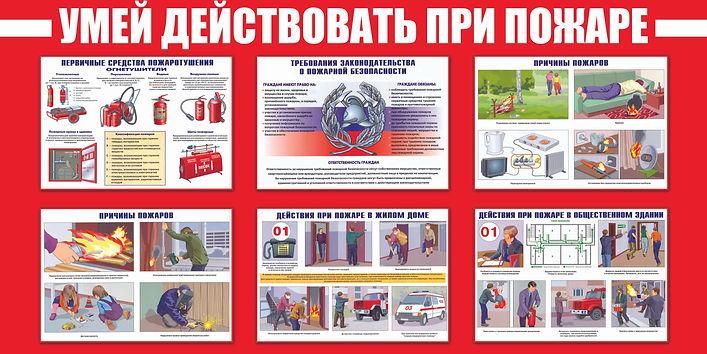 Памятка Пожарной безопасности_2017_2 (1)