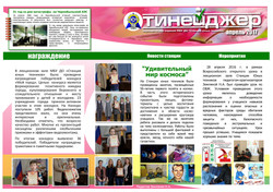 Газета_Апрель 2017