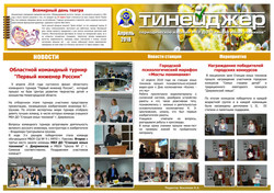 Газета_апрель 2018