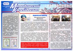 МК_5-6