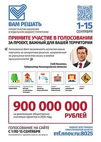 vam_reshat_A3_print УТОЧН_1.jpg