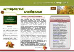 Методический вестник 2_2015.jpg