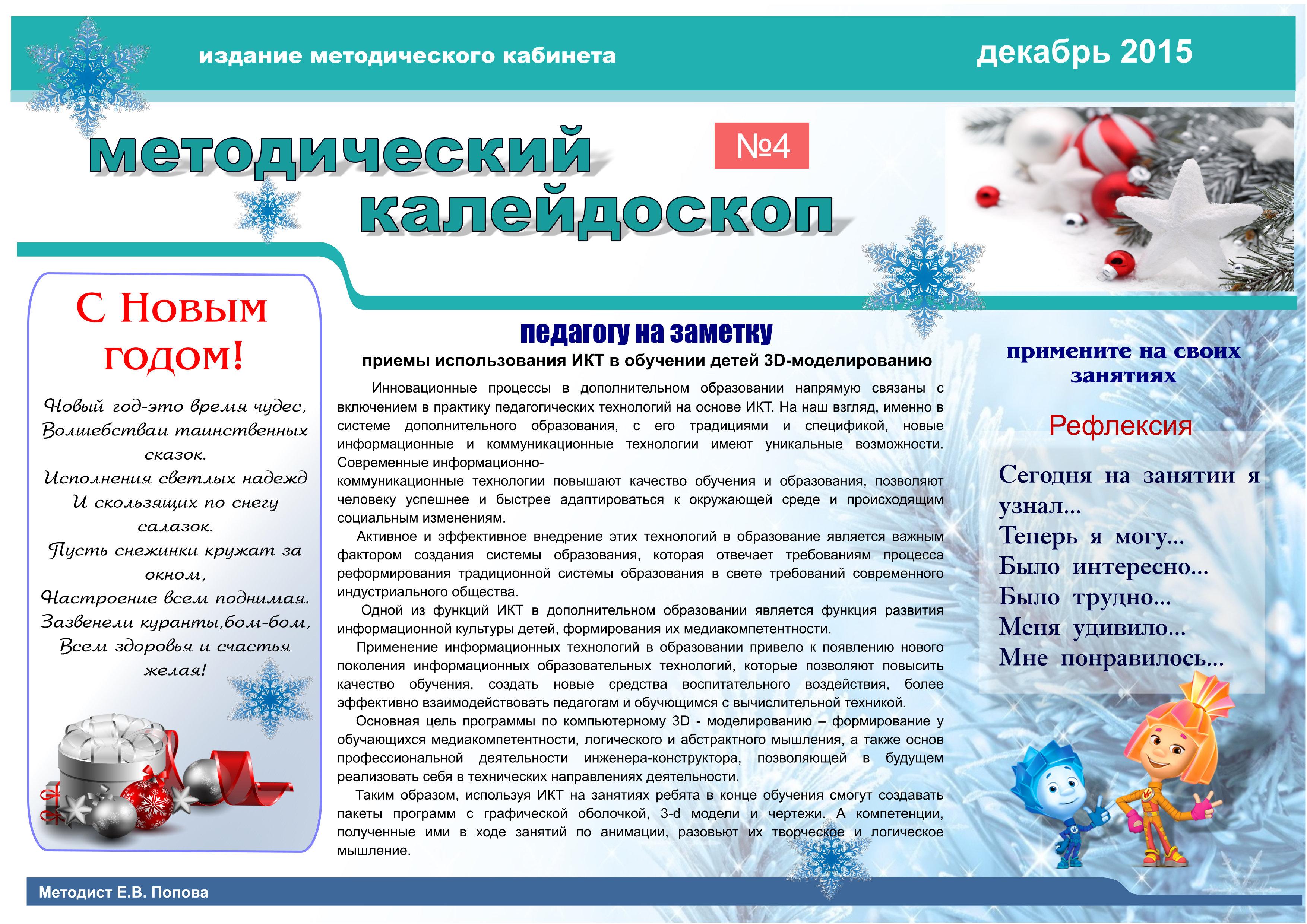 Методический календарь Декабрь_2015