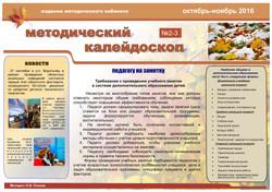 Методический калейдоскоп_Октябрь Ноябрь_2016
