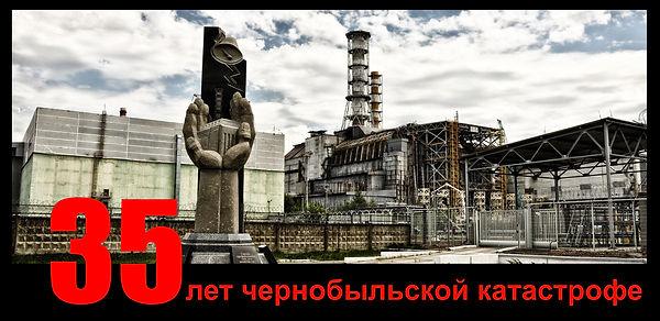 35 чернобыль.jpg