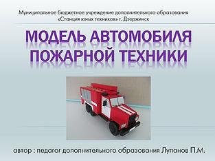Модель пожарной машины.jpg