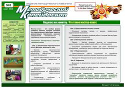 МК_апрель май