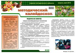 Методический калейдоскоп 5-6.jpg