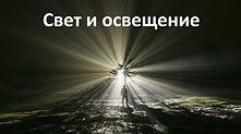 Свет и освещение.jpg
