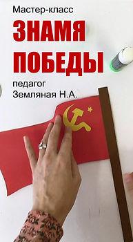 Знамя.jpg